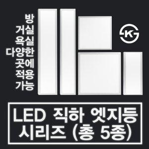 (KS) LED 직하 엣지등 시리즈 (방등 욕실 거실등)