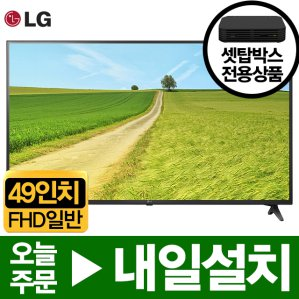 LG전자 43LK5700(해외전용) [리퍼,국내배송]