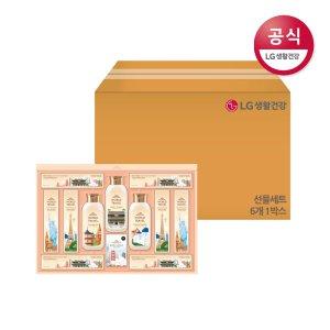 [추석특별] LG생활건강 명절선물세트 월드트레블에디션 6개 1박스