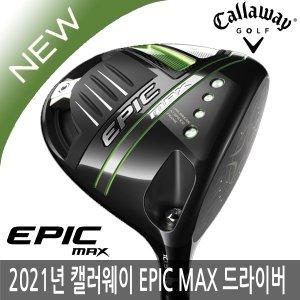캘러웨이 에픽 EPIC MAX 맥스 드라이버 2021년/병행