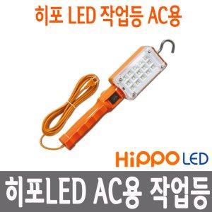 성은 LED작업등/SE-307/SE-308/AC/DC/히포DE-2205W