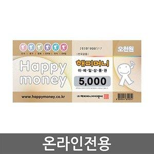 (해피머니) 온라인 문화상품권 5천원권