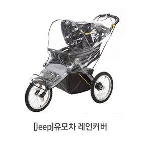 [해외]구매대행 Jeep 유모차 레인커버 유모차커버