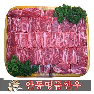 갈비세트(3~10kg)-안동명품한우/추석/설/선물세트