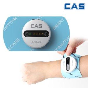 CAS 카스 무선 EMS 저주파마사지기(CLFS-500W)