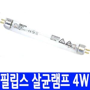 필립스 자외선램프 4W G4T5/산쿄 살균램프/15w
