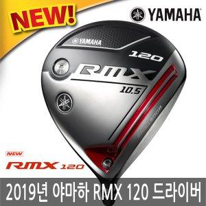 야마하 RMX 120 드라이버 2020년