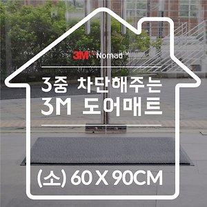 3M 노매드4000 현관매트 출입매트 도어매트 60x90cm