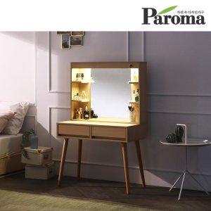 파로마 포니 LED조명 오픈수납 서랍화장대