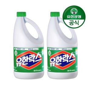 [유한양행]유한락스 후레쉬 2L 2개+후로랄500증정