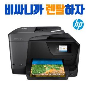 HP 오피스젯프로 8710 서울시 관악구 난곡동 프린터렌탈 복합기임대