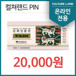컬쳐랜드PIN 20,000원