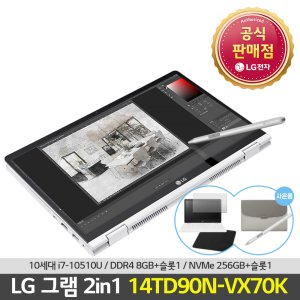 LG전자 그램 2in1 14TD90N-VX70K 최종157만 디자인용