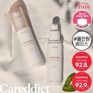 ★에뛰드 30% 쿠폰★ [에뛰드] 케어딕트 올인원 베이스