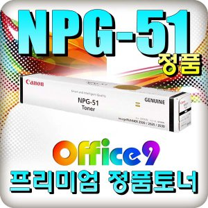 [9월 상품권중정 이벤트!!] 캐논정품토너 NPG-51 iR2520 iR2525 iR2530 iR2525i