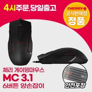 체리 게이밍마우스 MC 3.1 광학 PIXART PMW3310 탑재