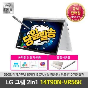 LG 그램 2in1 2020 노트북 14T90N-VR56K/i5터치/Win10
