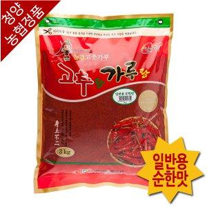 [농할쿠폰20%] [청양농협정품]고춧가루 일반용 순한맛 3kg