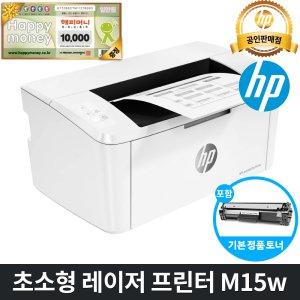 [디지털 5% 쿠폰] 예판/HP 흑백 레이저프린터 M15W /해피머니1만원행사