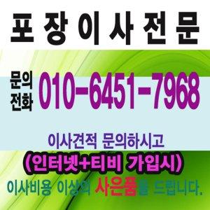 군산 여수 순천 경주 거제 컴퓨터인터넷연결 이사 KT SK LG 인터넷 가입 포장보관