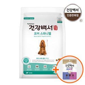 뉴트리나 건강백서 코커스파니엘 2kg 강아지사료