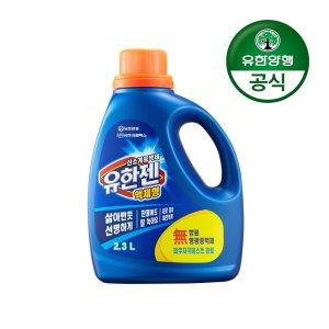 [유한양행]유한젠 액체 표백제 용기 2.3L