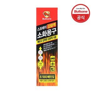 [불스원]차량용 스프레이형강화액 소화용구
