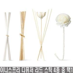 이니스프리 디퓨저 리드 스틱 모음/4종 택1
