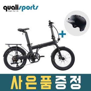 2021 퀄리스포츠 Q-투어 20인치 전기자전거 완조립