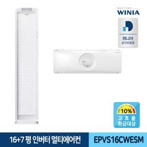 [최대 10% 카드할인] 위니아 멀티에어컨 EPVS16CWESM 전국기본설치무료