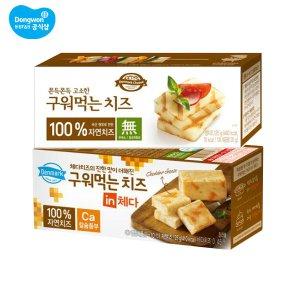 덴마크 구워먹는 치즈 125g x 4개 /오리지널/체다