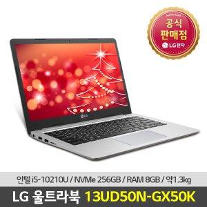 [751,060원 할인특가] LG울트라북 13UD50N-GX50K