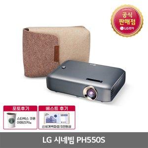 [공식인증점] LG 시네빔 PH550S 미니빔프로젝터