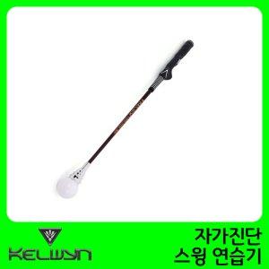 켈윈 자가진단 스윙연습기 KW-SS511