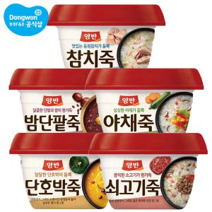 동원 양반죽 10개 참치/밤단팥/쇠고기/야채/호박