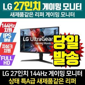 [중고][LG리퍼] 27인치 게이밍 모니터 144HZ G싱크 27GL63T