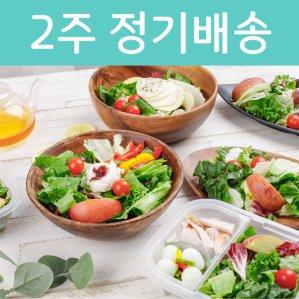 샐러드 2주 정기배송 다이어트식단 2주 식단