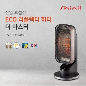 신일 NEW 에코히터 리플렉터 SEH-ECO2000 리모컨형