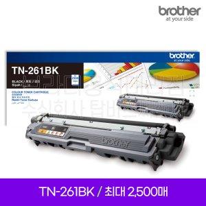 [에누리중복5%진행중] 브라더 TN-261BK 검정토너 / 브라더정품 미개봉
