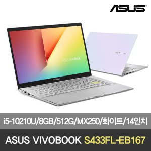 ASUS/S433FL-EB167/i5-10210U/8G/512G/MX250/화이트