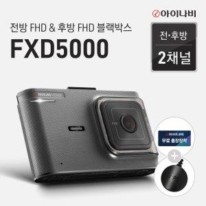 아이나비 블랙박스 FXD5000 16G 출장장착+GPS안테나