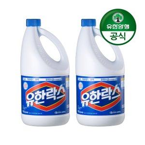 [유한양행]유한락스 레귤러 2L 2개+후로랄500증정