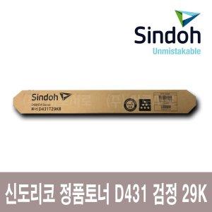 신도리코 정품 토너 D431 검정 29K (D431T29KB)