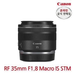 (캐논정품) RF 35mm F1.8 MACRO IS STM