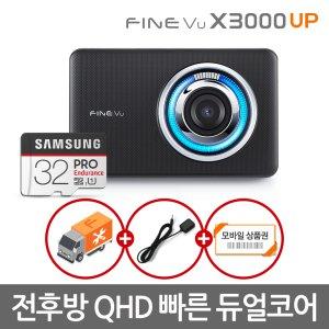 파인뷰 X3000 UP 전후방QHD 블랙박스 32GB/64GB/128GB
