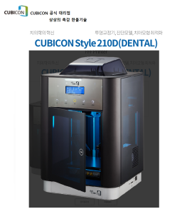 큐비콘 3D프린터 CUBICON Style 210D(DENTAL)