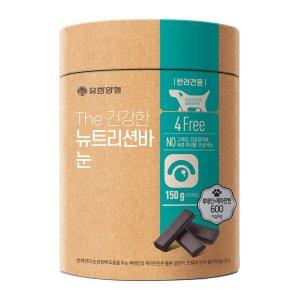 [윔지스 증정] The 건강한 뉴트리션바 강아지 눈 영양제 150g