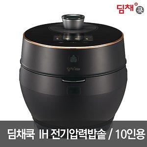 딤채쿡 10인용 IH압력밥솥 DCH-A1006CBTW