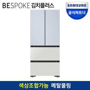 삼성 김치냉장고 비스포크 RQ48R9402AP 색상선택