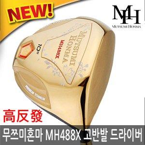 무쯔미 혼마 正品 MH-488X 고반발 드라이버